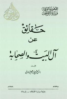 حقائق عن آل البيت و الصحابة يونس الشيخ ابراهيم السامرائي Pdf Books My Books Calligraphy