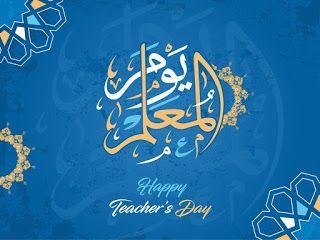 صور يوم المعلم 2020 رمزيات تهنئة معايدة شكرا معلمي Happy Teachers Day Teachers Day Teachers Day Pictures