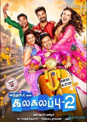 New tamil movie 2020 free download