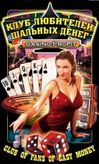 Прибыль онлайн казино