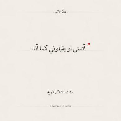 اقوال رائعة للفنان فان جوخ عالم الأدب Words Math Arabic Calligraphy