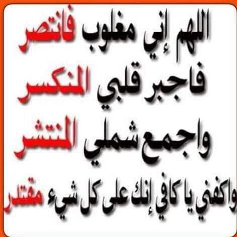 اللهم استجب دعاء Calligraphy Arabic Calligraphy Arabic