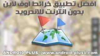 تحميل All In One Offline Map افضل تطبيق خرائط Gps بدون نت مجانا للاندرويد Android Apps Map App