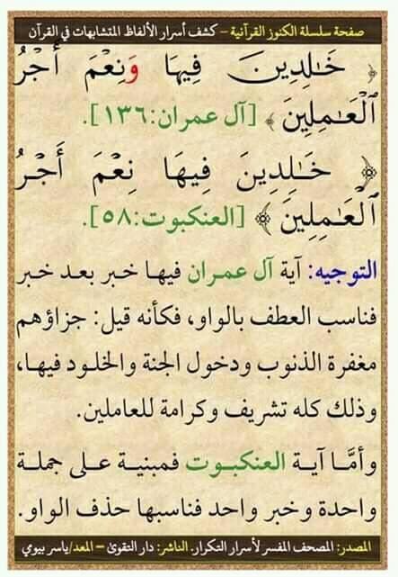 Pin By Essam Sayed Mohamed On لمسات بيانيه Quran Math Sheet Music