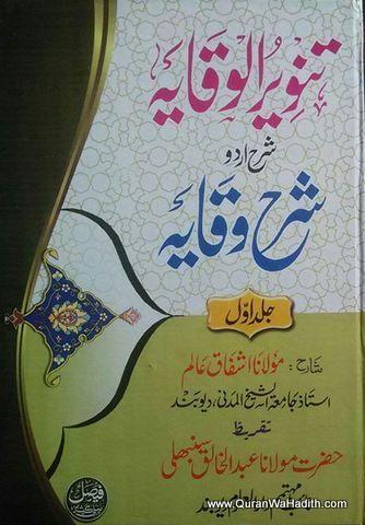 Tanveer ul Waqaya, Sharah Waqaya Urdu, Vol 1, تنویر الوقایہ, شرح
