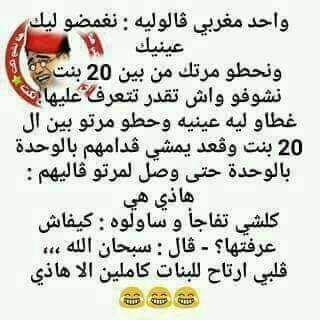 Pin By صادق الطرده On Blagues In 2021 Mood Quotes Quotes Mood