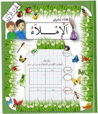 دفتــــر الإمـــــــــــلاء مدرستي نور حياتي Kids Rugs Blog Arabic Language