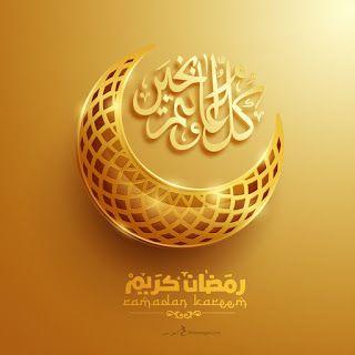كل عام وانتم بالف خير رمضان كريم