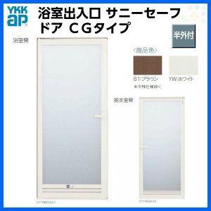 Ykk 浴室ドア 枠付 Ykkap 浴室出入口 サニセーフii Cgタイプ 片開き 半