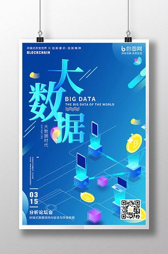 Isometric Breathable Light Sense Big Data Era Creative Poster