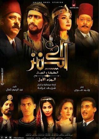 Movie El Kenz Al Haqiqa Wa Al Khayaal 2017 Cast Video Trailer Photos Reviews Showtimes Egyptian Movies Fantasy Movies Film Movie