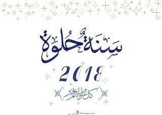 اجمل الصور للعام الجديد 2018 تهنئة السنة الجديدة Happy New Year 2020 New Year 2020 New Year 2018