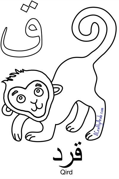 Arabic Coloring Page Qaf Is For Qird Printable Alphabet