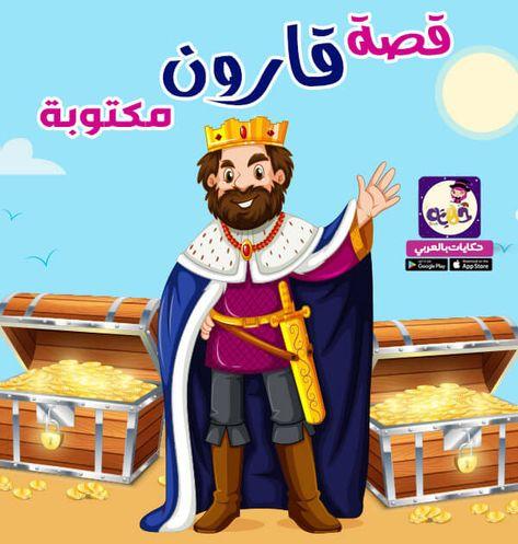 قصة قارون مكتوبة قصص القرآن للأطفال Arabic Kids Learn Arabic Language Learning Arabic