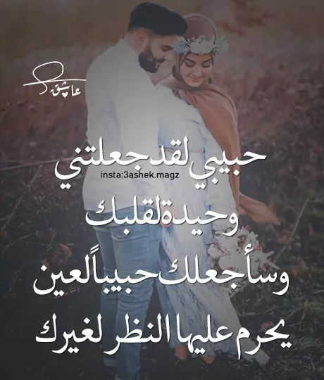 Pin By Diana On كلمات Arabic Love Quotes Love Words Asian Bridal Dresses