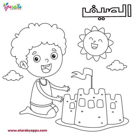 رسومات للتلوين عن الفصول الاربعة للاطفال Coloring Books Vector Illustration Character Vector Illustration