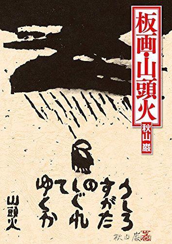 ダウンロード 板画 山頭火 オンライ ン 秋山 巌 ダウンロード オンライ ン arabic calligraphy calligraphy