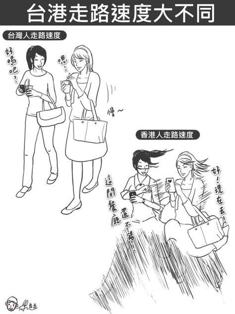 香港 違い 台湾