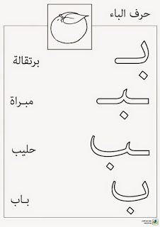 وثائق المعل م الت ونسي أوراق عمل حرف الباء Learn Arabic Alphabet Arabic Worksheets Arabic Alphabet Letters
