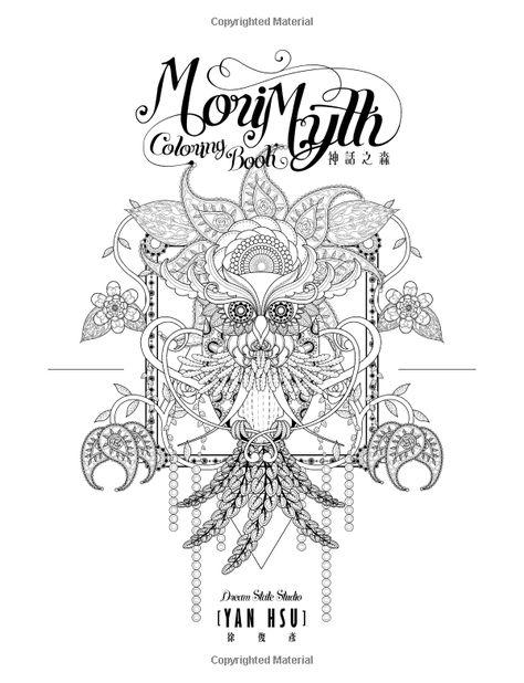 Amazon Mori Myth Coloring Book 9781530846610 Chun Yen Hsu Yun Chu Chen Kuo Hung Books