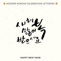 Happy New Year Modern Korean Hand Lettering Collection Vector Korean Calligraphy Background Hangul Brush Let Lettering Korean Phrases Calligraphy Background