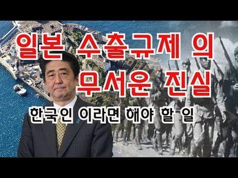 일본수출규제의 무서운진실 한국인이라면 해야할 일 - YouTube