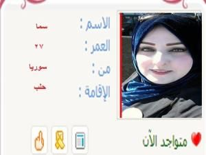ارقام بنات سوريا واتس اب 2020 بنات للتعارف الجاد بنات سوريا