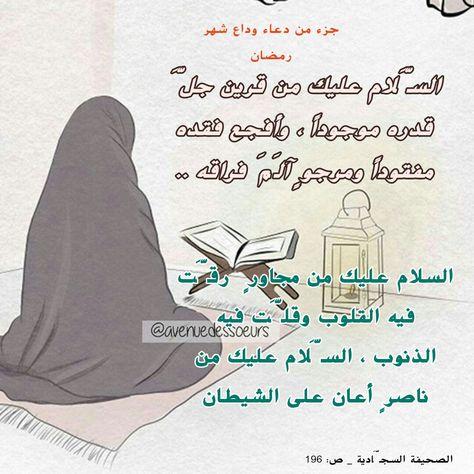 Pin By Latifa Elkheshen On Fasting Time شهر رمضان مبارك In 2020