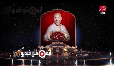 برنامج مسرح مصر في رمضان الحلقة 3 مسرحية اوبرا فايزة Movie Posters Movies Poster