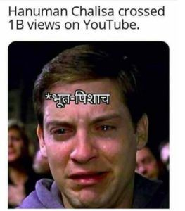 Hanuman Chalisa Crosses 1 Billlion Views On Youtube Very Funny Memes Laughing Quotes Funny Really Funny Memes