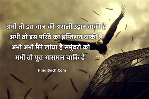 Student Study Motivation Quotes In Hindi In 2020 Study Motivation Quotes Best Motivational Quotes Hindi Quotes