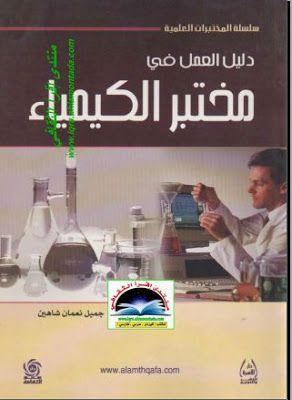 كتاب دليل العمل في مختبر الكيمياء Pdf Chemistry Labs Workbook Chemistry