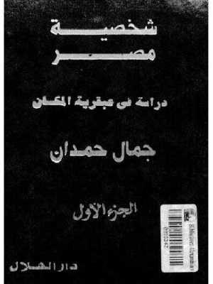 يعتبر كتاب شخصية مصر لجمال حمدان الجزء الأول من أهم الكتب التي تم كتابتها وتم دراسة العديد من الجغرافيا الخاصة بالمناطق في Pdf Books Book And Magazine My Books