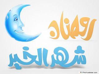 احلى صور شهر رمضان 2021 صور رمضان كريم In 2021 Ramadan Ramadan Mubarak Ramadan 2016
