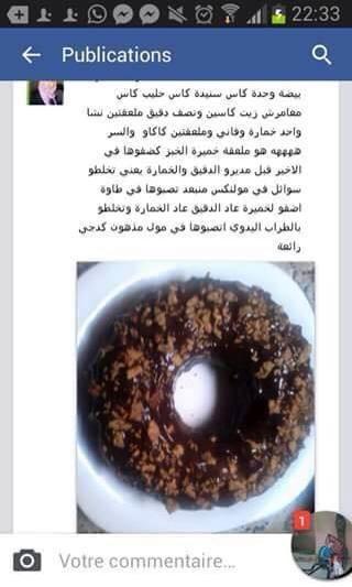 شهيوات رجاء The Art Of Cooking With Rajaa وصفات من فيس بوك Food Blog Doughnut
