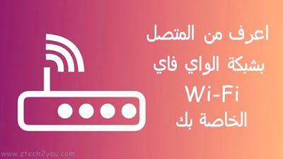 كيف تعرف من المتصل بشبكة الواي فاي Wi Fi الخاصة بك بدون برامج Gaming Logos Networking Wifi