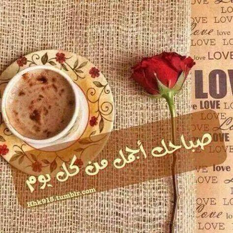 ك لما وافاك صبح م د للأنوار راح ك وابتسم للكون واسكب في بآقيه انشراح ك أي ها القار Good Morning Msg Good Morning Coffee Good Morning Beautiful
