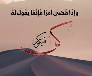 يارب عونك ﺍﻗﺘﺒﺎﺳﺎﺕ الله Et حزن We Heart It Find Image Discover
