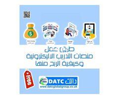 دورة مجانية على منصة Datc Education And Training Education Sign Design