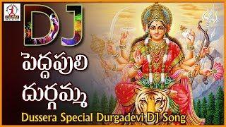 Kallaku Gajjelu Kattukoni Telangana Folk Dj Song Dussehra Durgamma Telugu Devotional Songs Mp3 Song Download Dj Songs Navratri Songs Songs