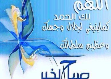 دعاء عن الصباح الجميل فيس بوك عالم الصور Good Morning Greetings Good Morning Arabic Good Night Wallpaper