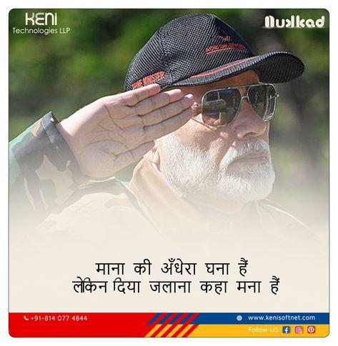 #quote #primeminister #jaihind #bharat #modiji #pmmodi #hindustan #hindutva #indiafirst #dailyquote #quoteoftheday #keni #technologies #LLP #nukkad #surat #gujrat #india