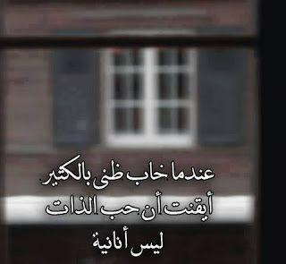 صور عن الانانية 2019 عبارات عن الانانيه وحب الذات Morning Images Photo Image