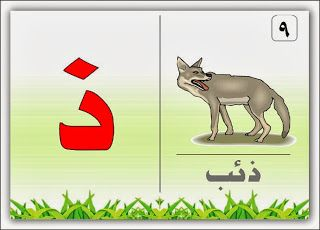 نقدم لكم بطاقات حروف الهجاء تعليم وتثقيف الاطفال مجلة ال Clip Art Library Arabic Worksheets Learning Arabic