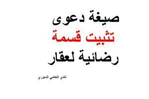 نادي المحامي السوري Page 37 Of 47 استشارات وأسئلة وأجوبة في القوانين السورية Arabic Calligraphy