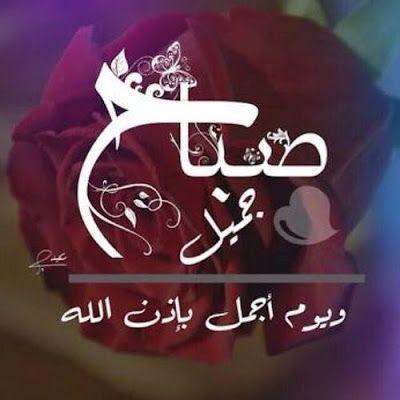 صباح الخير حبيبي احلى تحية صباح بالصور صور صباح الخير Good Morning Arabic Good Morning Greetings Good Morning My Love