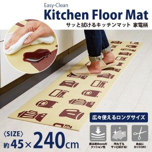 サッと拭けるキッチンマット 家電柄 240cm キッチンマット 拭ける