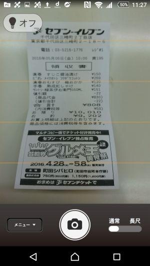 Zaim レシート読み取り精度 Book App App Personalized Items