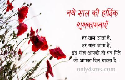Hindi Sms New Year Hindi Sms Happy New Year 2019 Sms In Hindi Sms 2019 New Year Sms Hind Happy New Year Quotes Quotes About New Year New Year Wishes Quotes