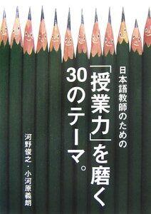 日本語教師のための「授業力」を磨く30のテーマ。